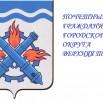 герб Почетный гражданин.jpg
